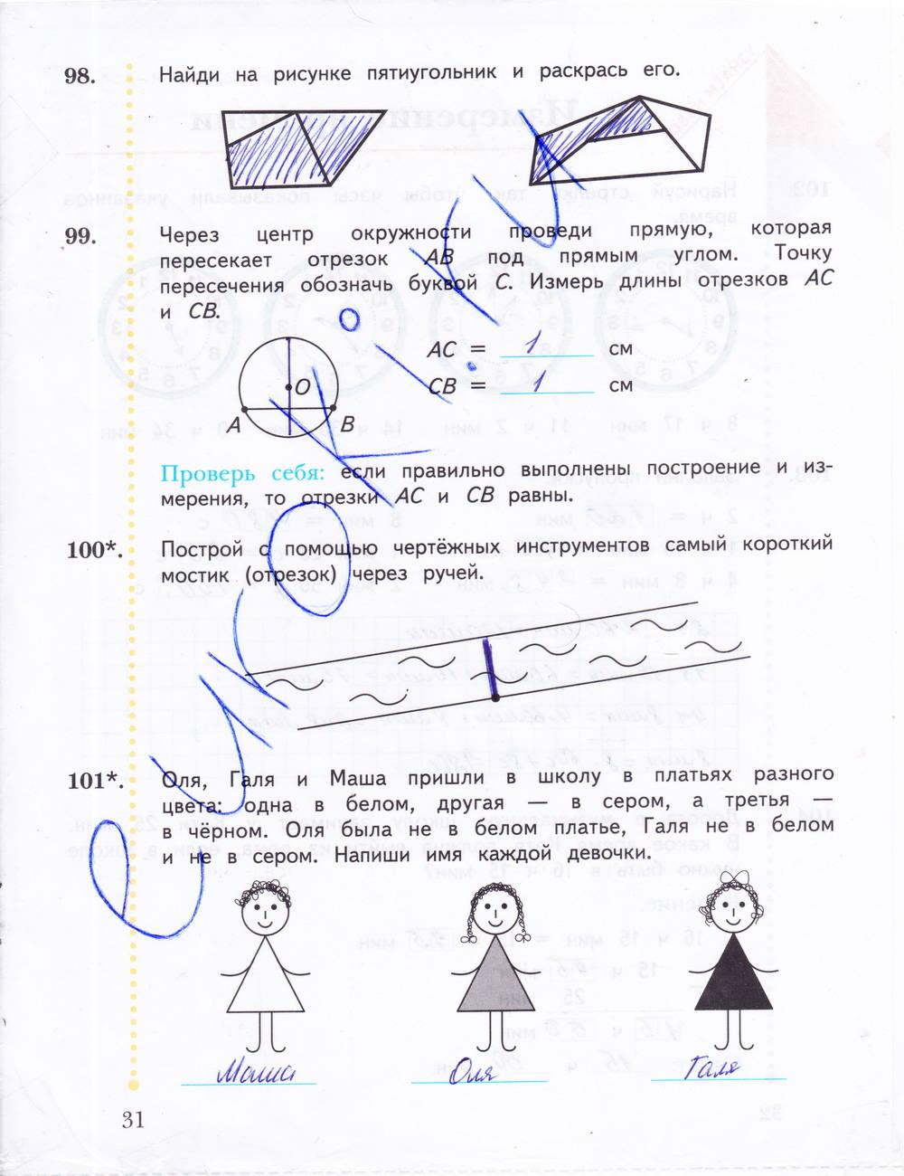 Готовое Домашнее Задание По Математике 3 Класс В.н.рудницкая
