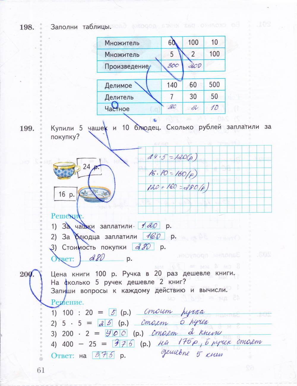 математика 3 класс тетрадь рудницкая решебник часть 2 ответы
