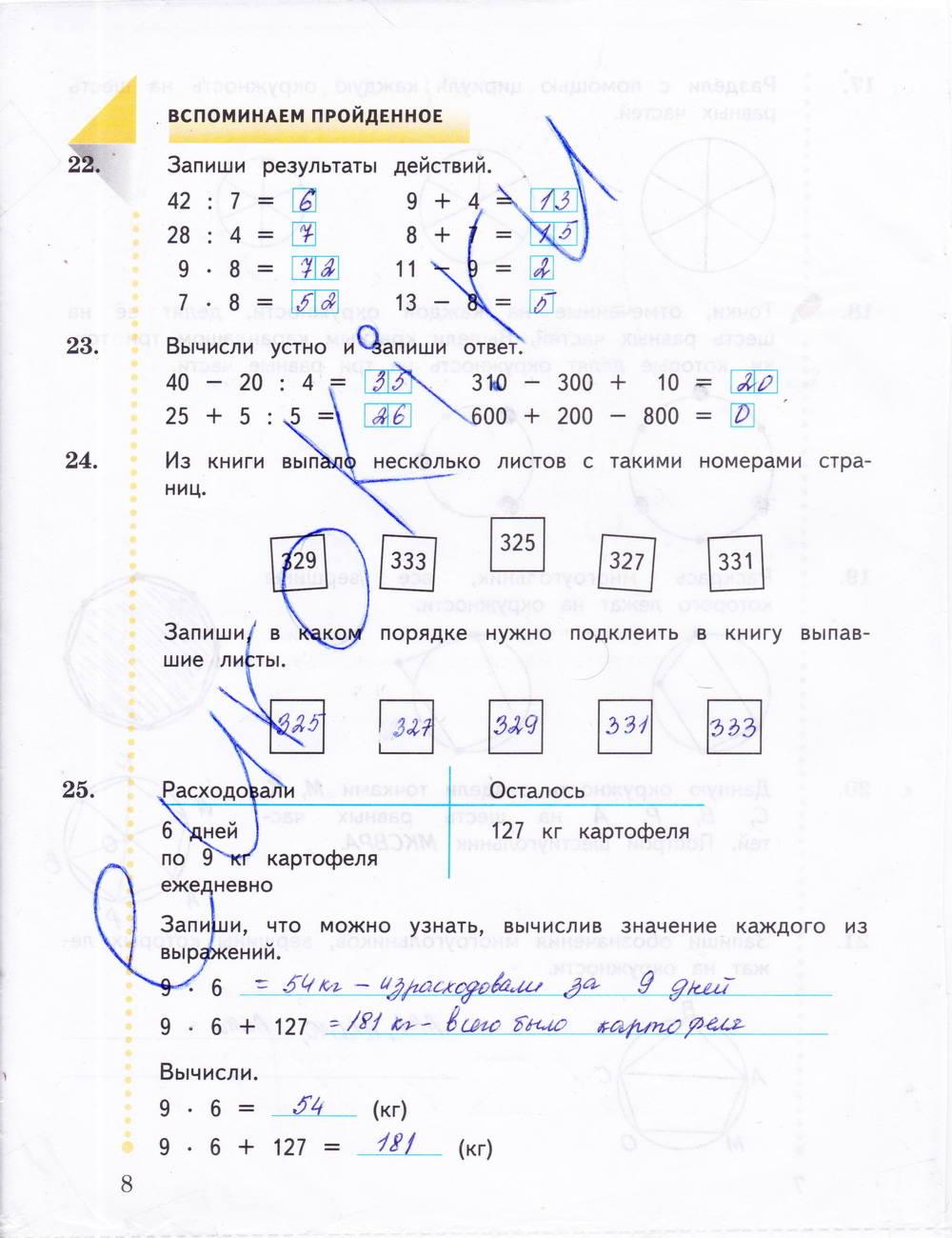 Рабочая гдз по и юдачева тетрадь часть класс 3 рудницкая математике