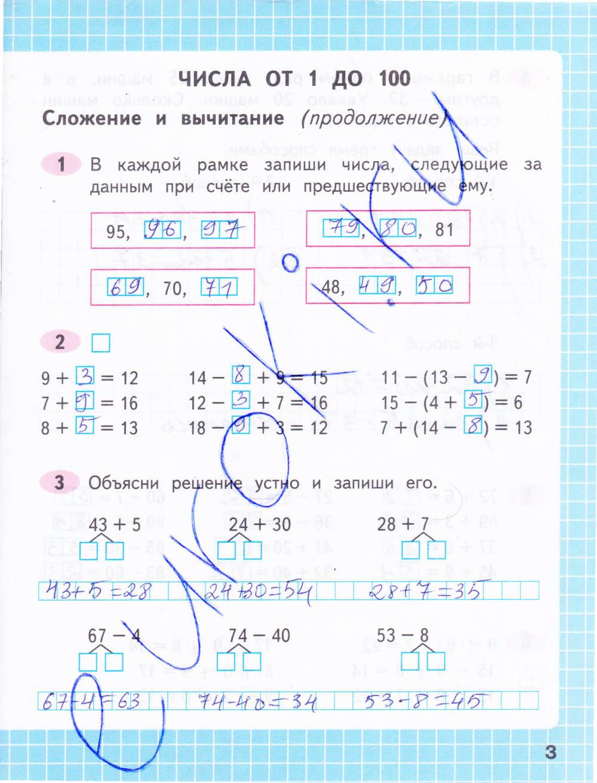 Списать С Гдз По Математике 3 Класс