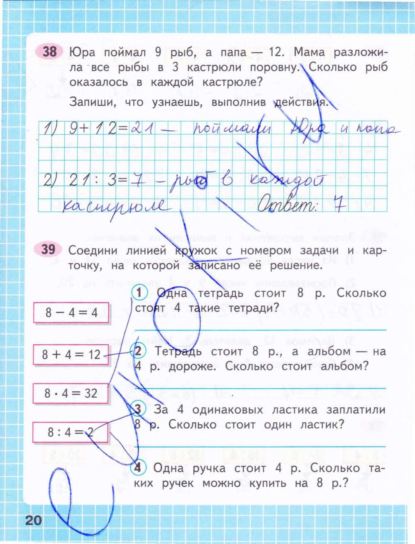 Ответ решебник