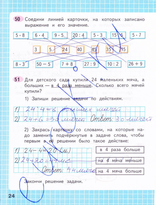 3 гдз м.и.моро рабочая тетрадь математика класса