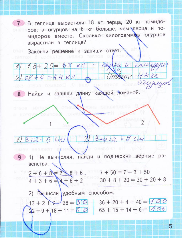 Моро волкова ответы тетрадь м.и математика рабочая решебник с.и 3 класс