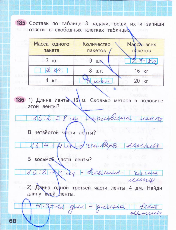 гдз по математике 3 класс рабочая тетрадь м и моро 2 часть 3 класс гдз
