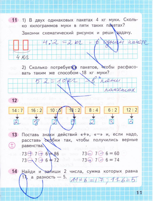 гдз по математике 3 класса моро рабочая тетрадь ответы