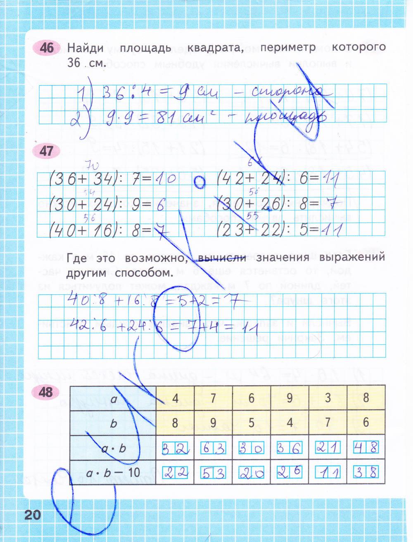 Рабочая часть 2 гдз тетрадь по класса математике 3 для моро