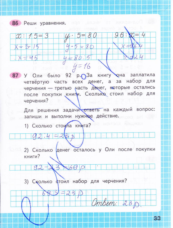 Гдз по математике 2100 1 часть
