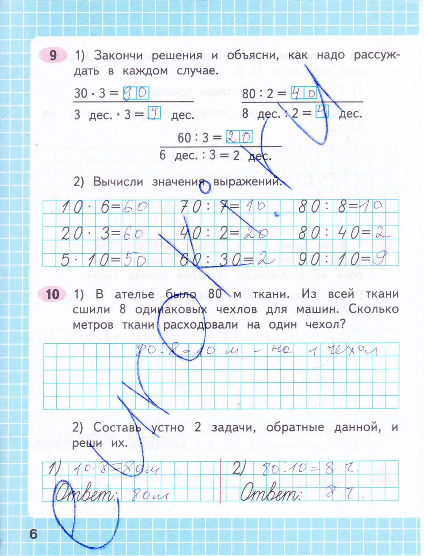 гдз по 2 класс по математике моро 2 часть рабочая тетрадь ответы 2019 моро