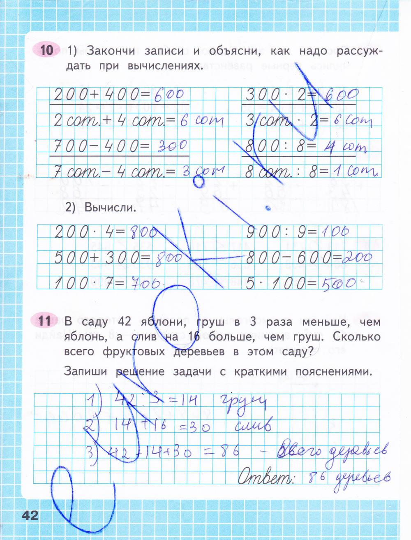 Гдз по математике 3 класс кузнецова рабочая тетрадь ответы 2 часть ответы