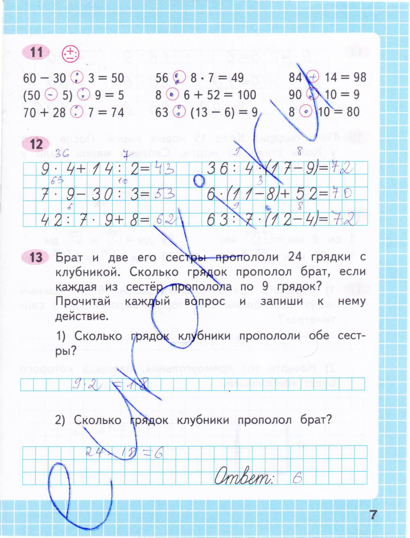 гдз по математике для 2 класса страница 30 номер 4