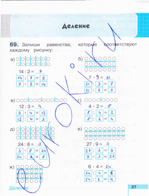 математика 1 часть редько 3 истомина класс гдз