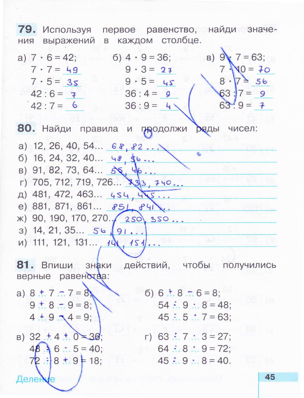 истомина решебник 3 б класс редько н б математика з