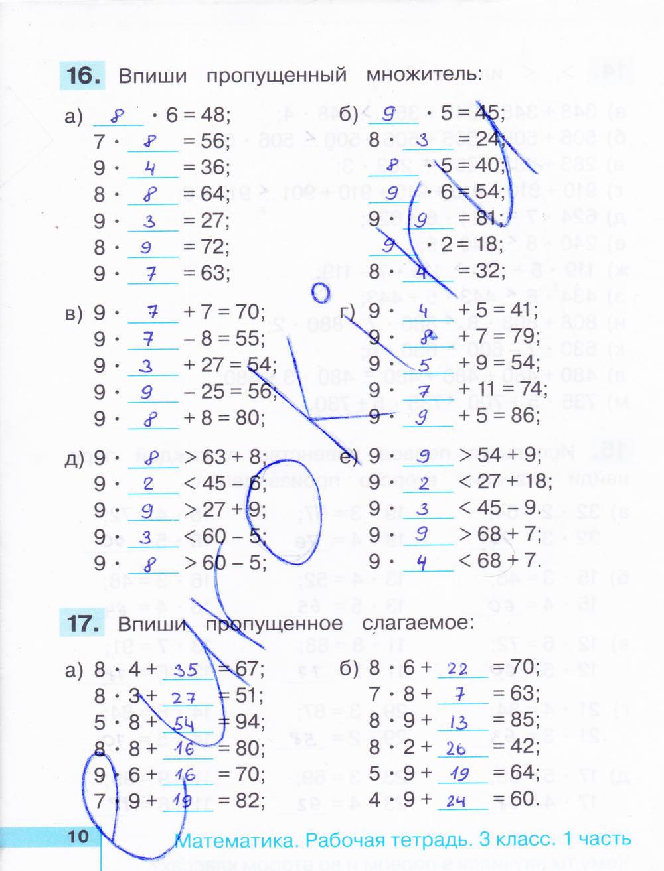 Гдз за 3 класс тетрадь по математике