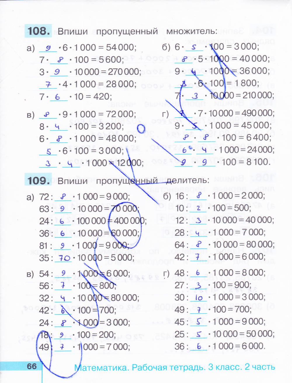 1 редько 3 истомина класс гдз часть математика