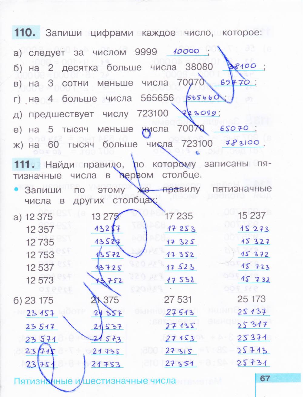 математике истомина часть гдз рабочая 3 ответы часть 2 2 класс тетрадь по