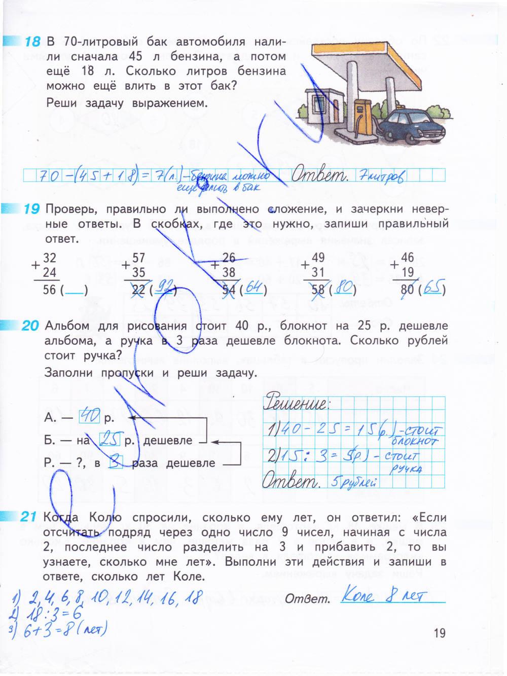 Математика 4 Класс Г В Дорофеев Т Н Миракова Т Б Бука Гдз Решебник