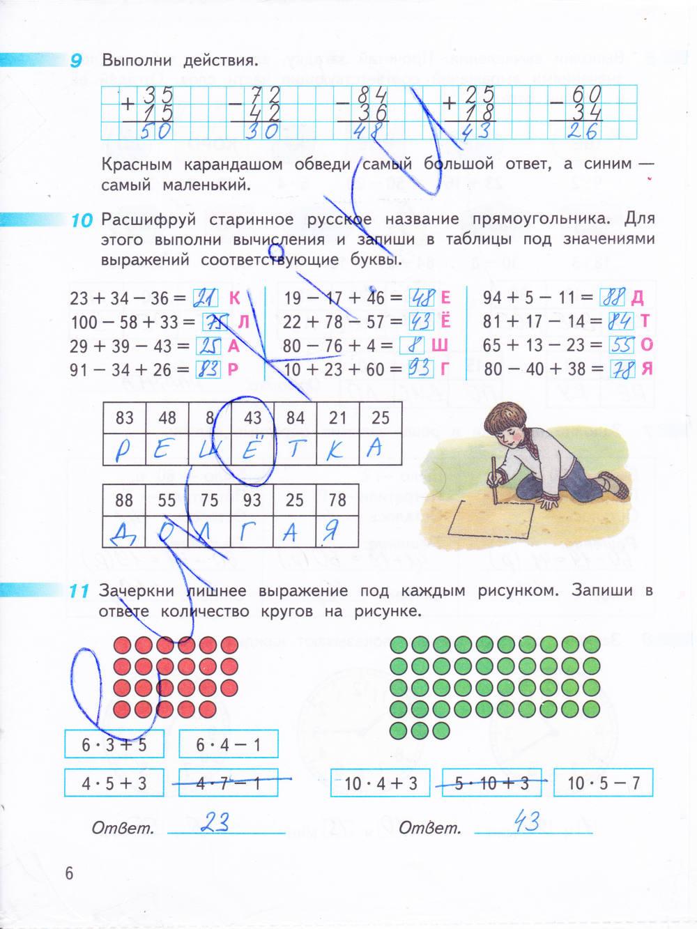 По математике б.бука т. гдз класс 4