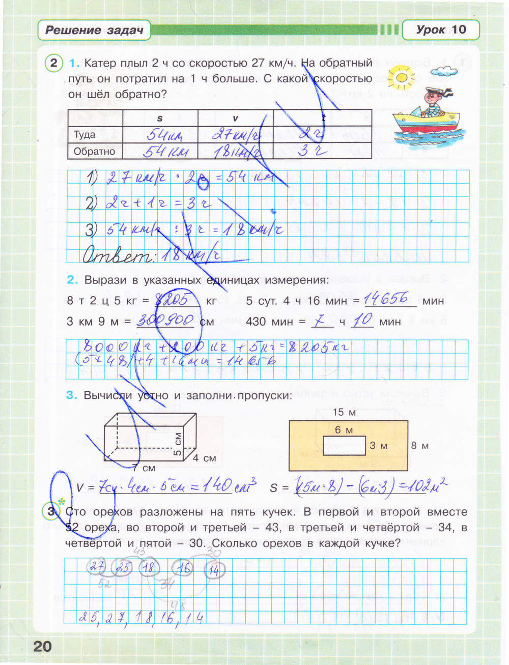 петерсон 3 ответы гдз класс