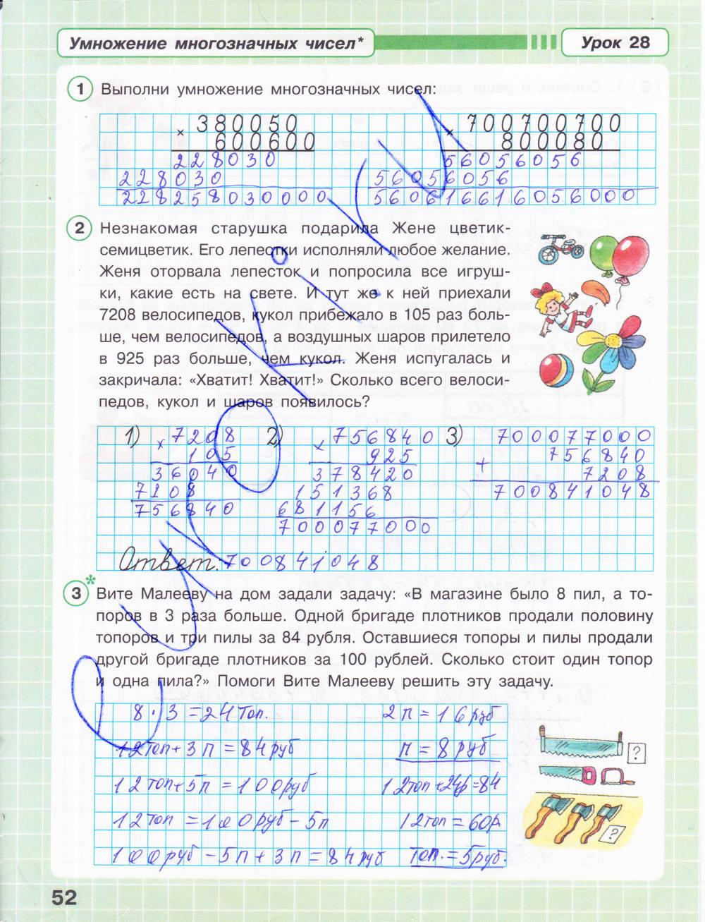 гдз решебник рабочая тетрадь по математике 3 класс л г петерсон
