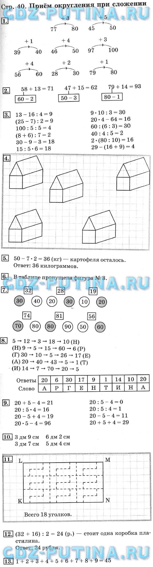 Гдз математика 4 класс перспектива 2 часть