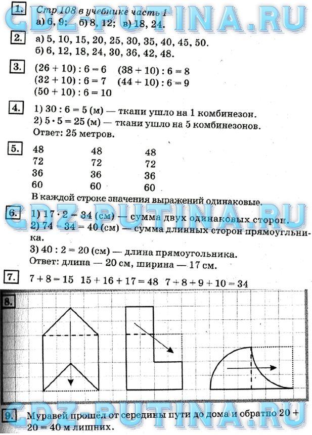 Гдз По Математике 2 Класс Дорофеева Миракова Бука Рабочая Тетрадь 1 Часть