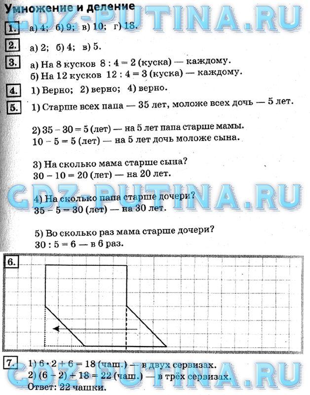 Гдз По Математике 3 Класс Дорофеев Миракова Бука 2 Часть Учебник Ответы Гдз