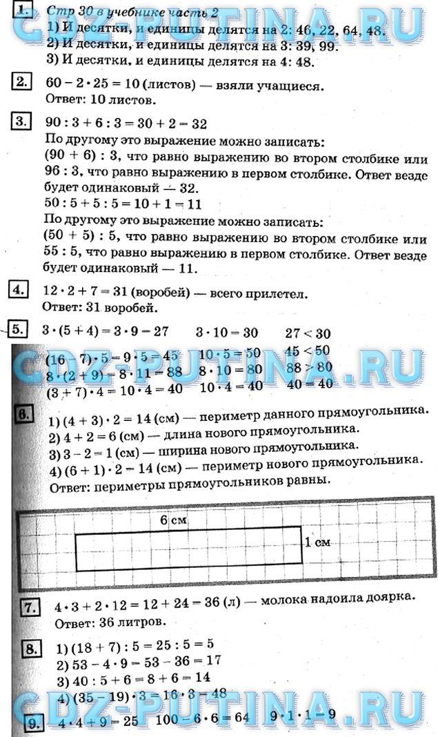 Гдз часть ответы математика 3 2 дорофеева класс