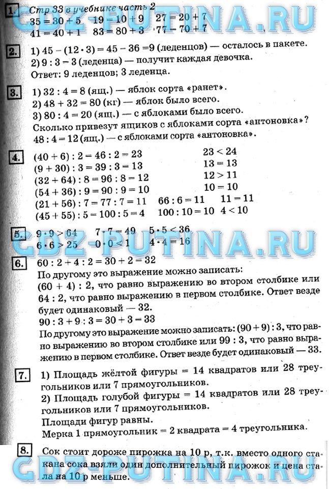 Гдз Математика Дорофеев 3 Кл