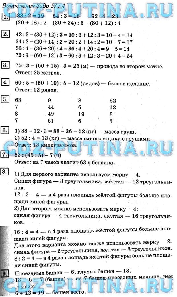 миракова часть бука математике гдз дорофеев 4 класс 1