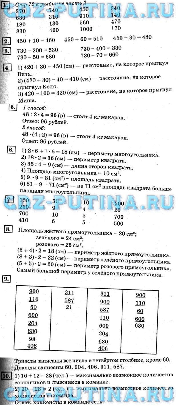 Гдз по математике 4 класс 2 часть учебник дорофеев и миракова