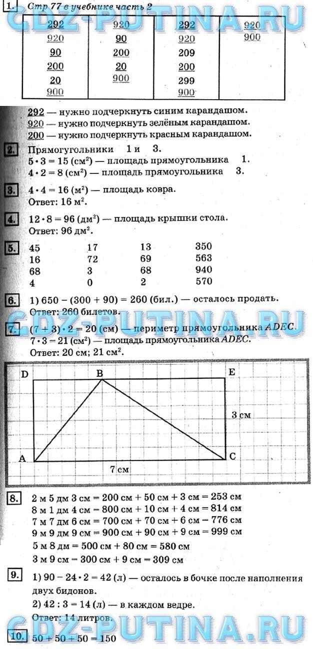 Класс 2 2 тетрадь ответы по рабочая математике дорофеев часть гдз решебник