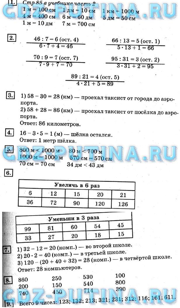 По бука класс часть и математике рабочая 1 миракова гдз 2 дорофеев 2
