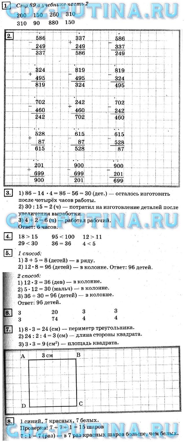 Ответы миракова часть гдз класс дорофеев математика 2 2