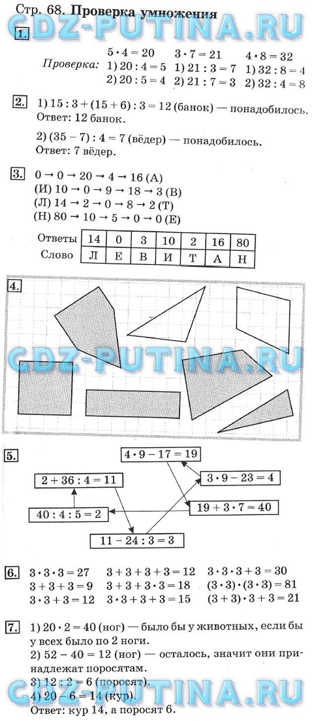 Решебники Гдз По Математике За 2 Класс Дорофеев