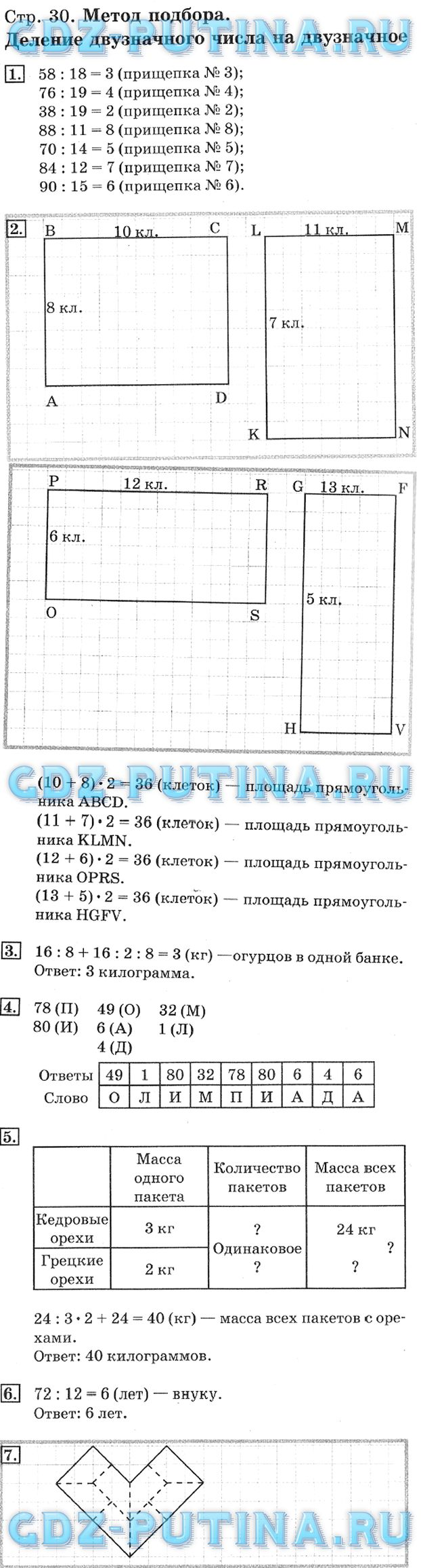 Гдз по математики 2 класс ривкинд ответы
