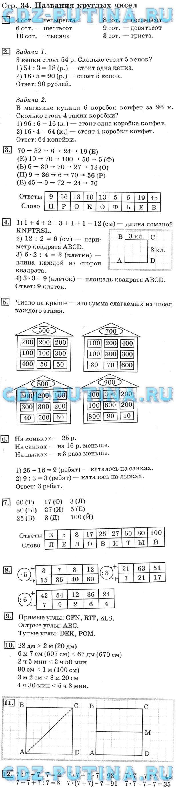3 математике дорофеев миракова 2 часть класс гдз по рабочая бука