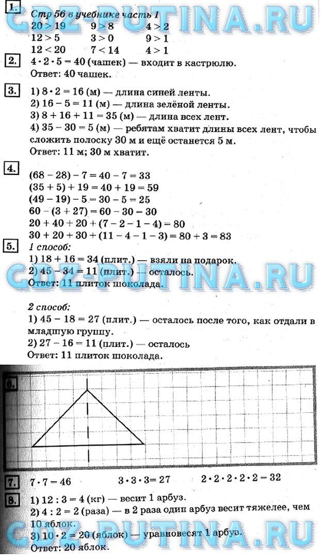 РЕШЕБНИК 1  2  3  4  5 КЛАСС скачать бесплатно ГДЗ и
