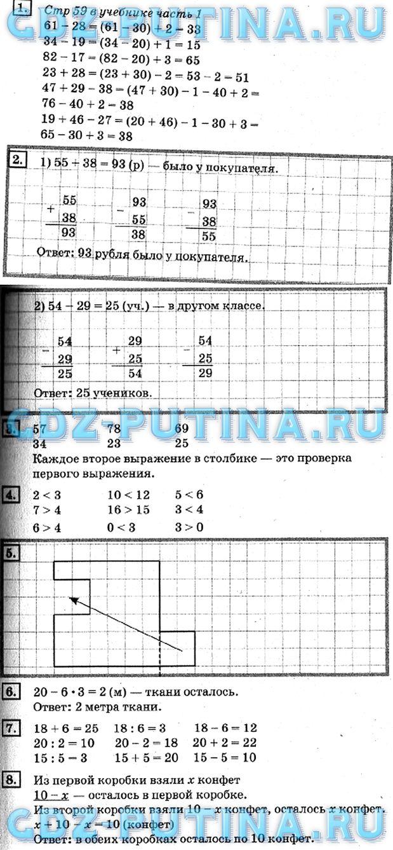 дорофеев гдз математика 3 миракова класс по
