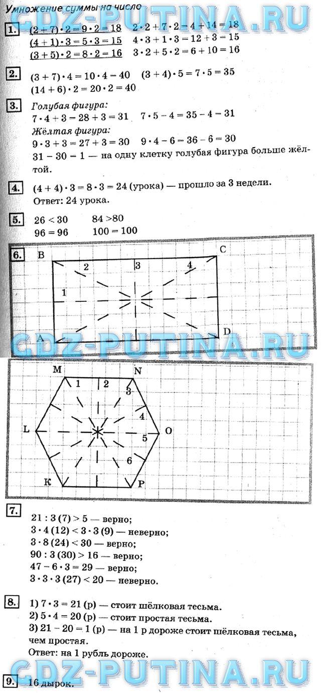 Решебник по математике дорофеева и миракова бука 2 часть