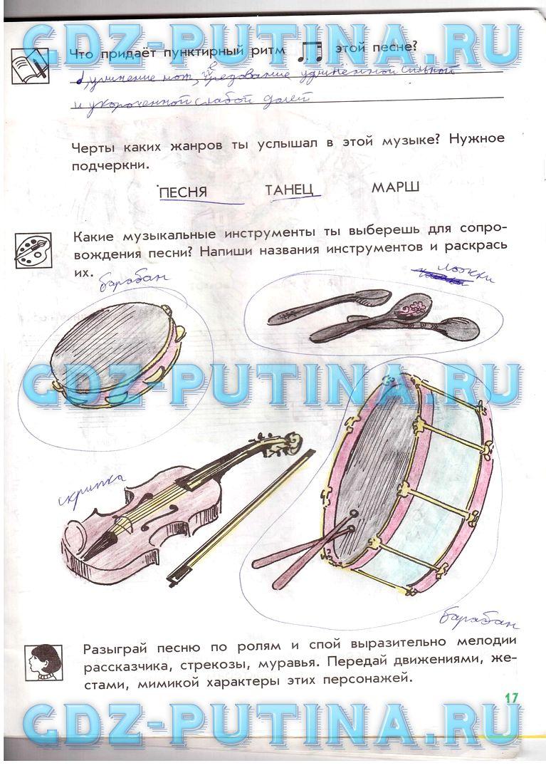 Решебник По Музыке 4 Класс Рабочая Тетрадь Критская Сергеева
