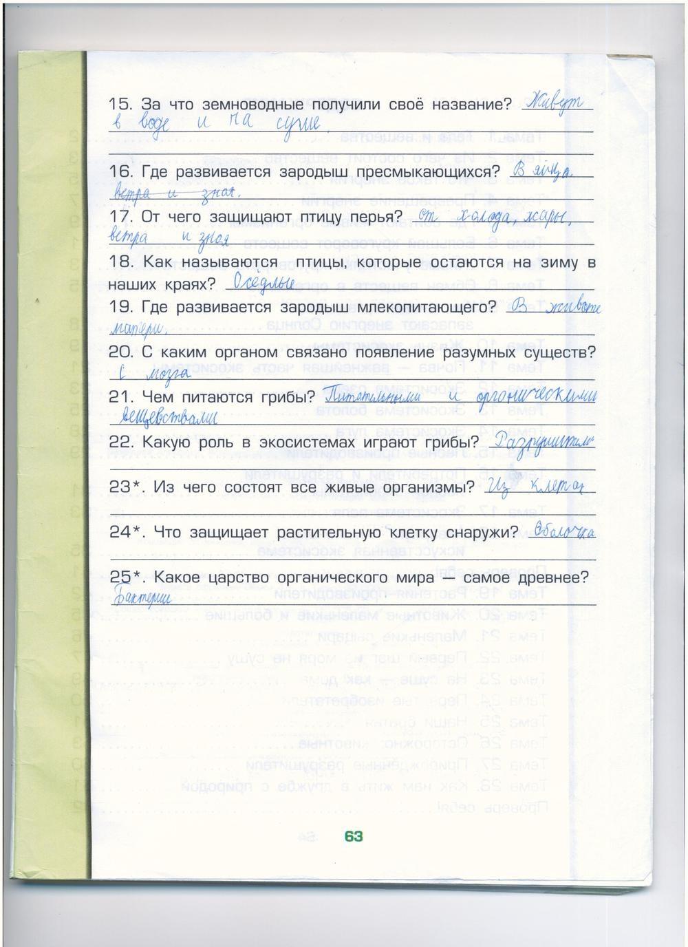 Вахрушев окружающему класс гдз по миру ответы а.а 3