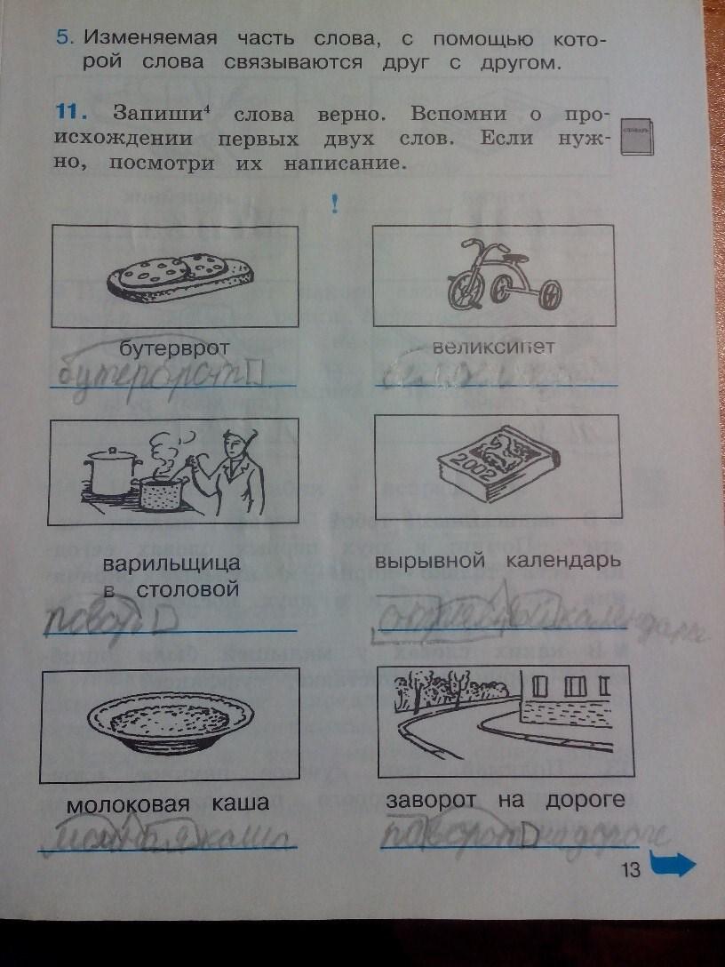 Часть кузьменко соловейчик русский язык решебник класс решебник 1 3