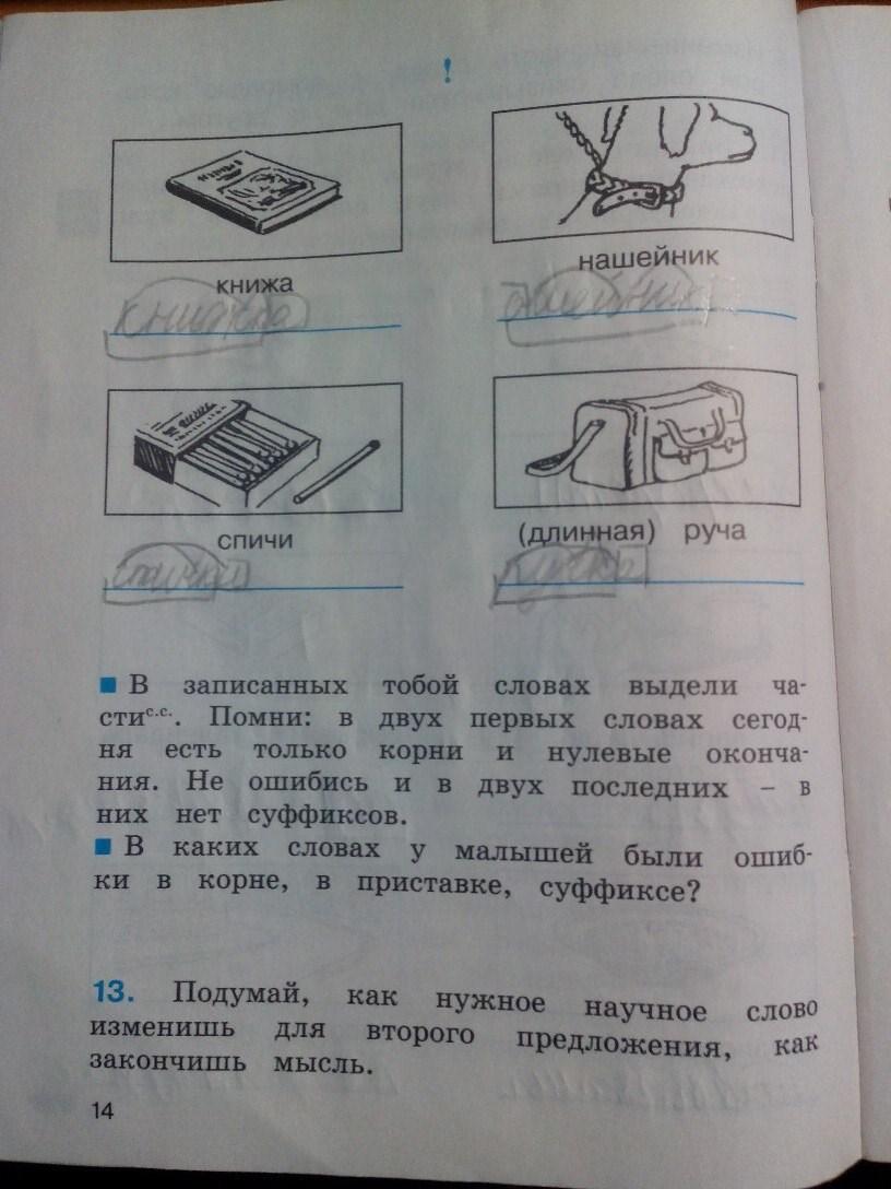 гдз тпо по русскому языку 2 класс м.с соловейчик н.с кузьменко