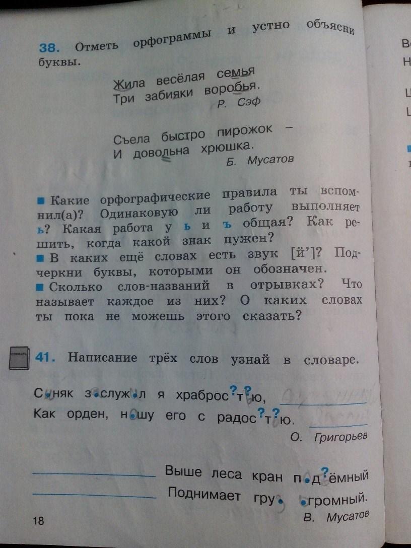 по рабочей часть 3 тетради 3 языку русскому соловейчик по класс гдз