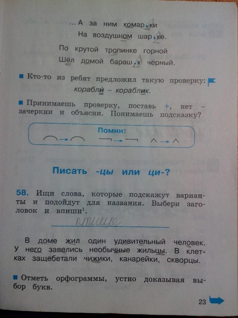 Гдз По Русскому Языку 3 Класс Соловейчик Скачать