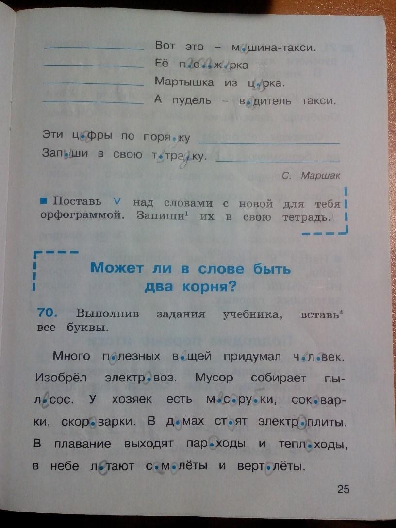 4 русский м соловейчик по класс с гдз н с кузьменко