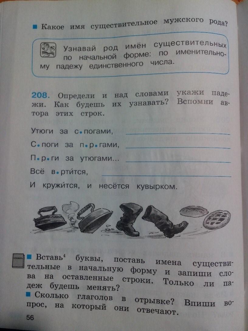 решебник по русскому языку 3 класс соловейчик кузьменко
