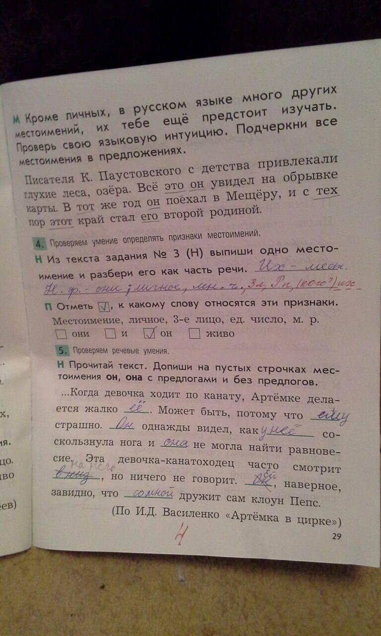 работам решебник бунеев контрольным 3 язык класс русский по
