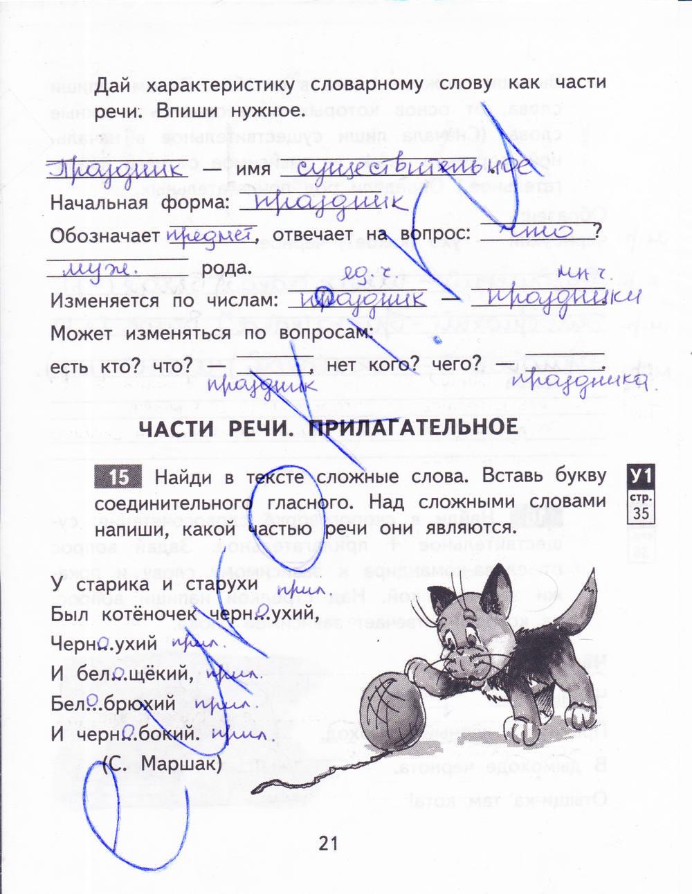 Русский байкова 3 часть тетрадь язык гдз рабочая класс 1