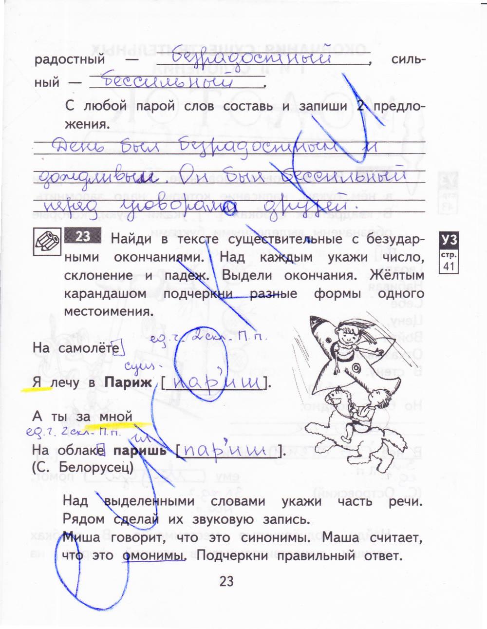 Гдз по русскому языку 3 класс т а байкова рабочая тетрадь 2 часть ответы